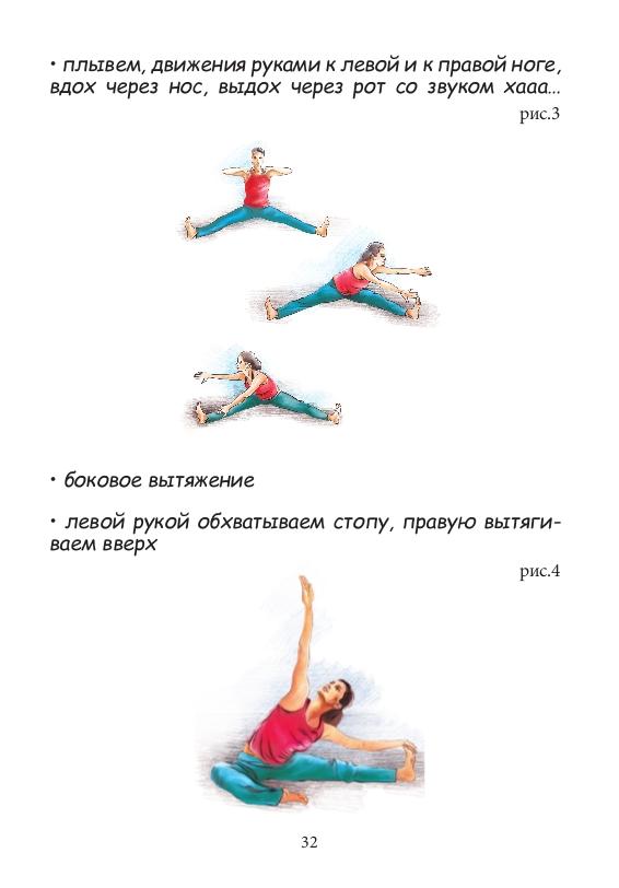 Курс женской йоги_032