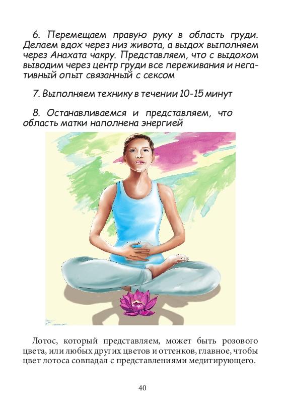 Курс женской йоги_040