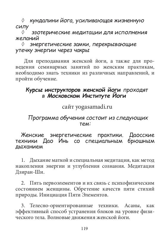 Курс женской йоги_119