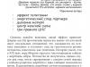 Курс женской йоги_038
