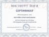 Сертификат Института Йоги