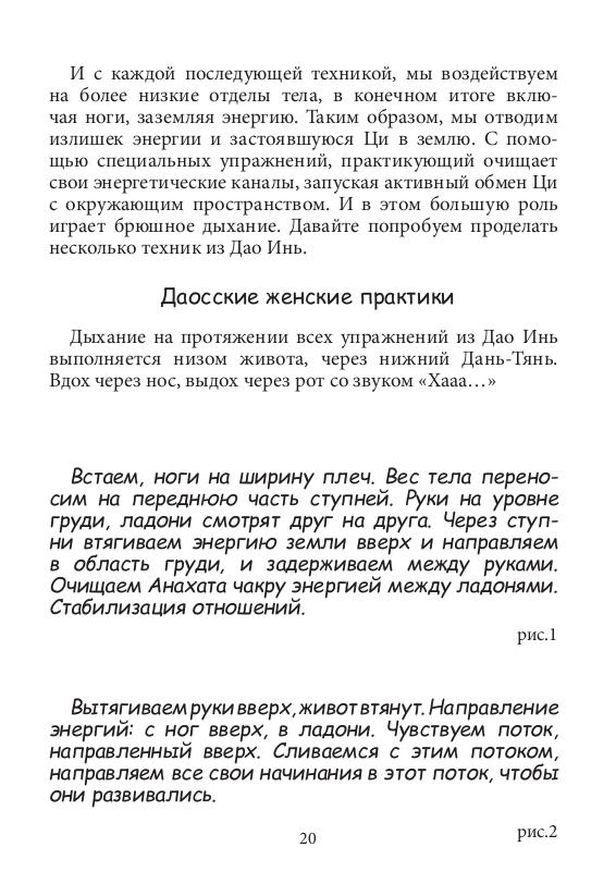 Курс женской йоги_020