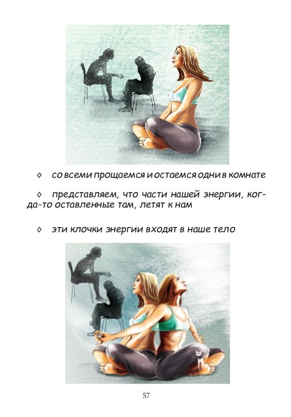 Курс женской йоги_057