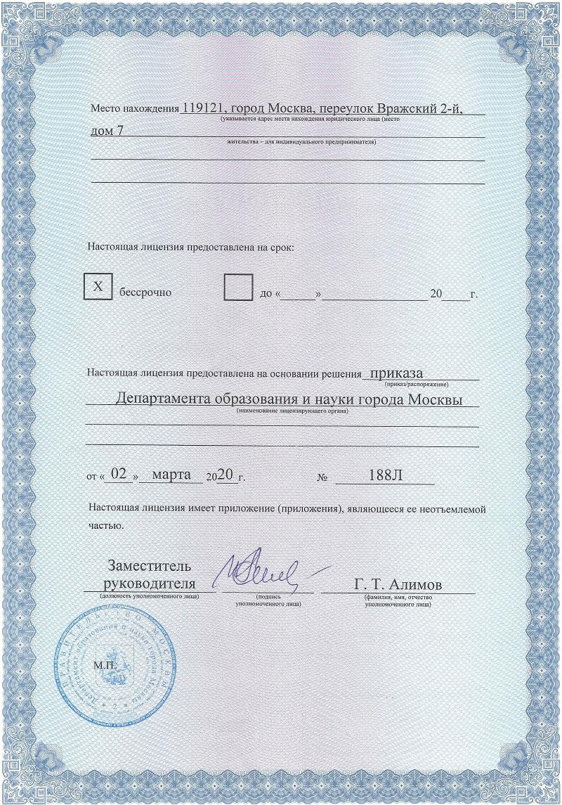 Лицензия Института Йоги