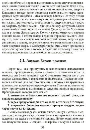 Книга Геннадия Караева Методика преподавания йоги
